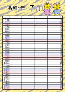 2022年(令和4年)家族カレンダー 寅年 トラ 無料 4人ダウンロード・印刷 7月
