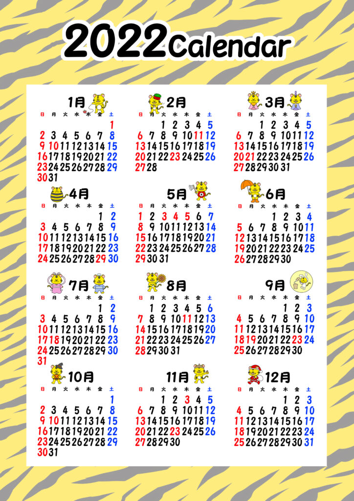 2022年(令和4年) 年間カレンダー 干支 トラ 日曜始まり